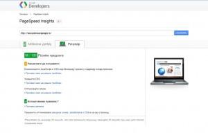 Google speed test – Provera stanja sajta